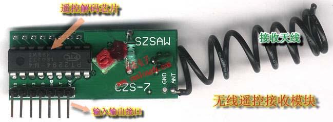 电路板上5v继电器接线图8脚